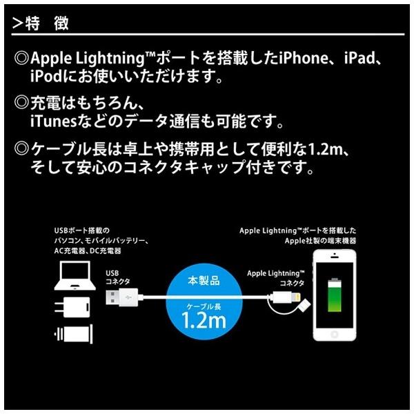 オズマOSMA[ライトニング]ケーブル充電・転送(1.2m・ホワイト)MFi認証UD-LC120-3W[1.2m]