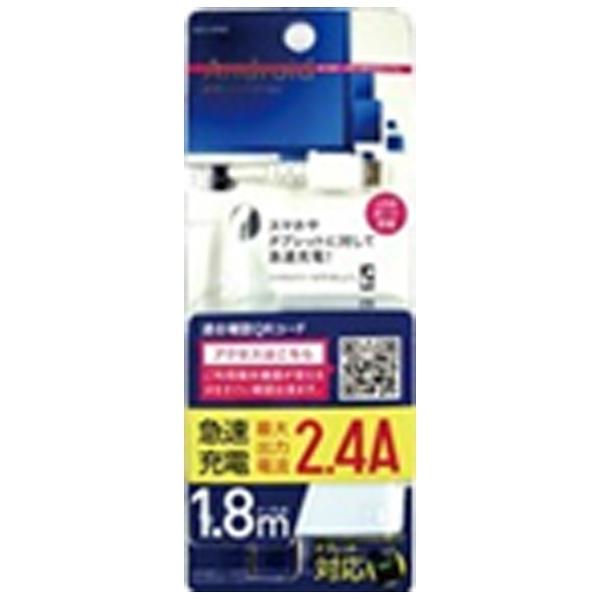 オズマOSMA[microUSB/USB給電]ケーブル一体型AC充電器+USBポート2.4A(1.8m/1ポート)ホワイトIACU-SP02WN[1ポート]
