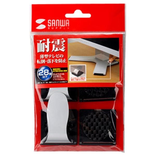 サンワサプライSANWASUPPLY耐震ストッパー[Sサイズ/テレビ28型以下向け]QL-79黒