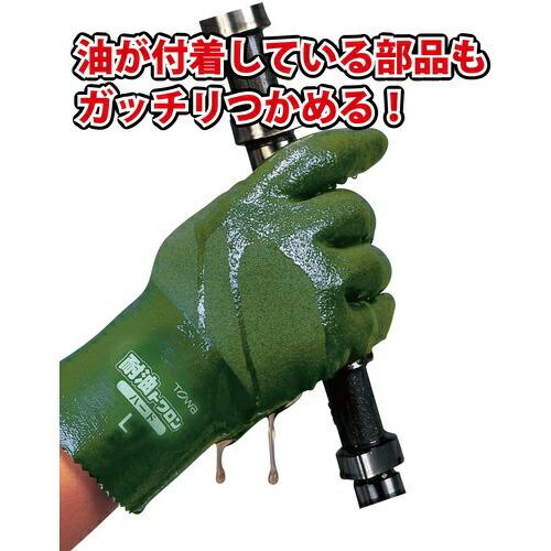 東和コーポレーションTOWACORPORATION耐油トワロンハードL565L