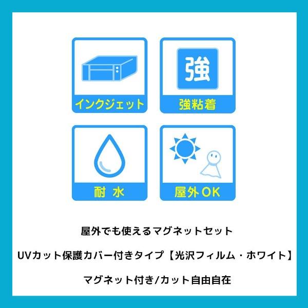 エーワンA-one屋外でも使えるマグネットセットインクジェットホワイト32008[A4/1面/光沢]【aoneC2009】
