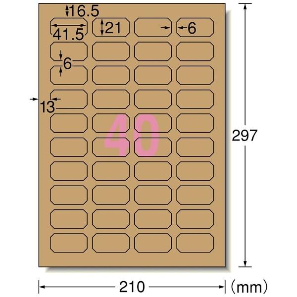 エーワンA-oneマルチラベルラベルシールプリンタ兼用ダークブラウン31747[A4/15シート/40面/マット]