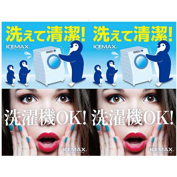 田村駒TAMURAKOMA【涼感パッド】アイスマックスCOOL枕パッド(50×50cm)
