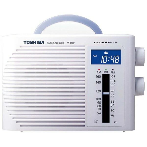 東芝TOSHIBATYBR30Fホームラジオホワイト[防水ラジオ/AM/FM/ワイドFM対応][TYBR30F]