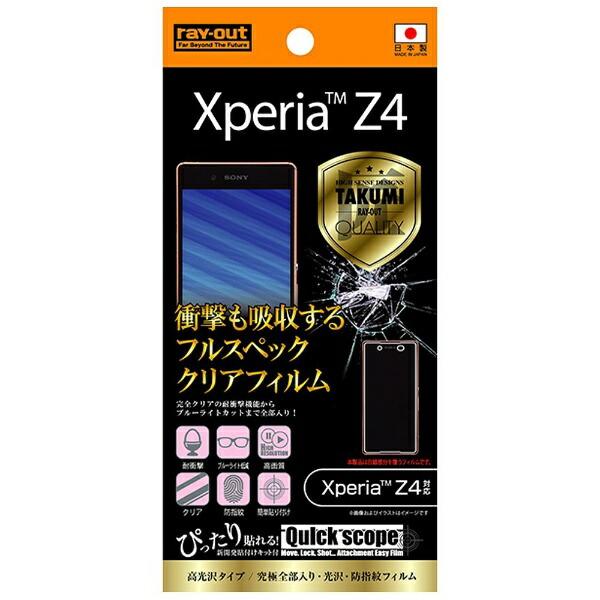 レイアウトrayoutXperiaZ4用高光沢タイプ/究極全部入り・光沢・防指紋フィルム1枚入RT-XZ4FT/ALC[RTXZ4FTALC]