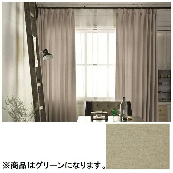 スミノエSUMINOEドレープカーテンピンヘッド(100×200cm/グリーン)【日本製】[G1002100X200]
