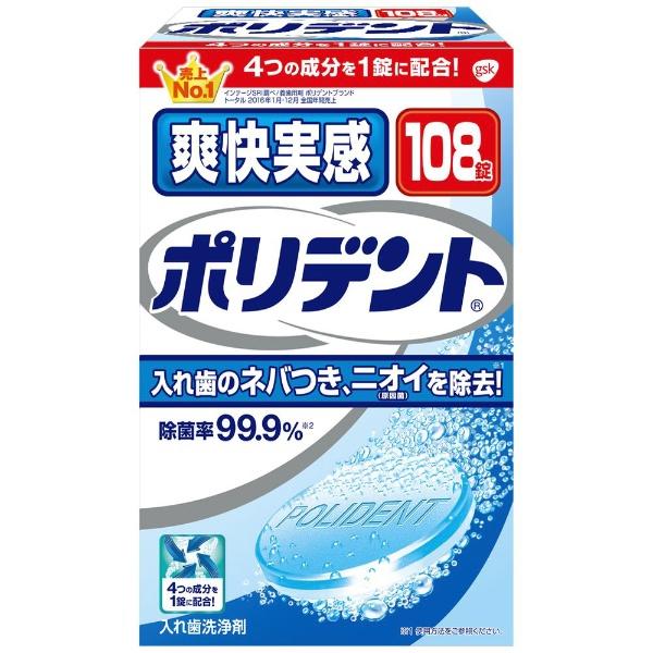 ポリデント入れ歯洗浄剤爽快実感108錠アース製薬Earth