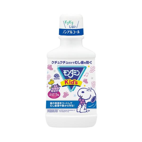 アース製薬Earthモンダミン(MONDAHMIN)マウスウォッシュKid'sぶどう味250ml【rb_pcp】