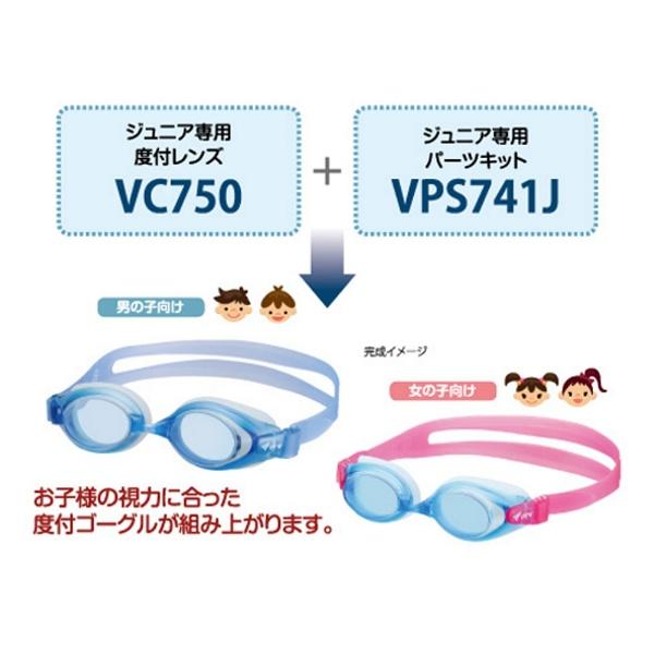 タバタTabata【VIEW】度付きパーツキットジュニア用6~12歳VPS741J(BL)
