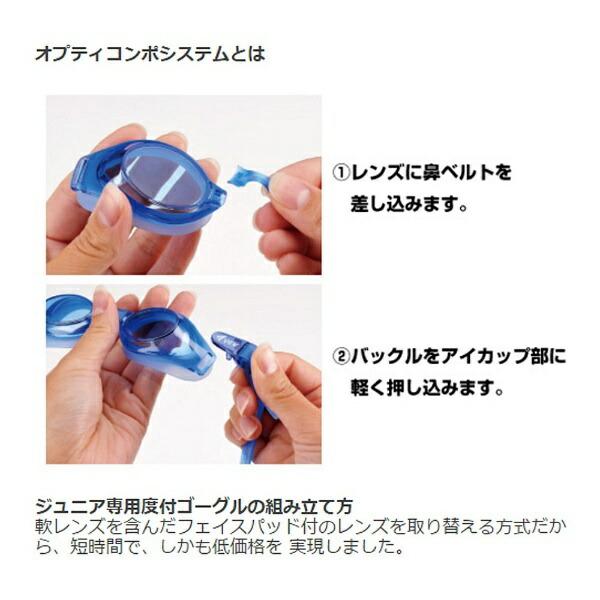 タバタTabata【VIEW】度付パーツ/左右兼用(ジュニア専用6~12歳)VC750(BL/-2.00)