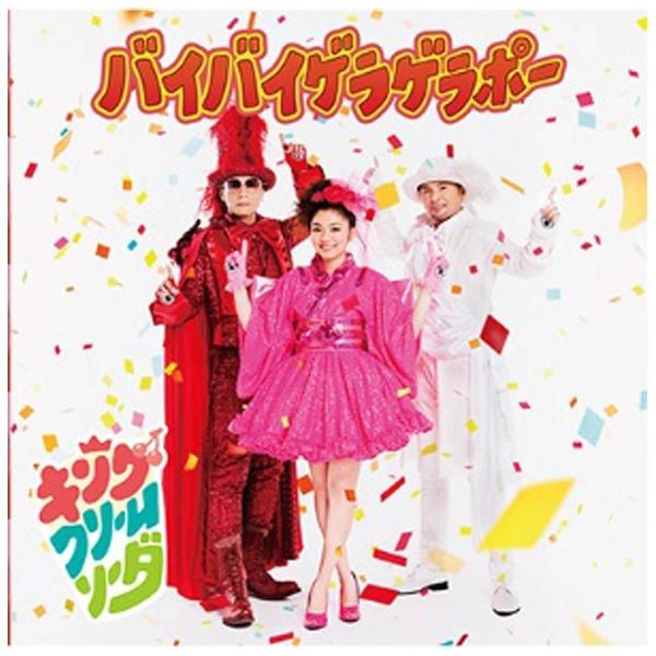 エイベックス・エンタテインメントAvexEntertainmentキング・クリームソーダ/バイバイゲラゲラポー【CD】