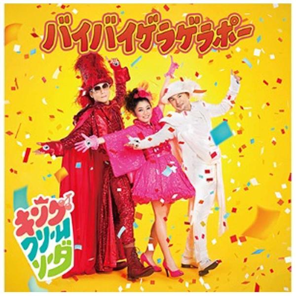 エイベックス・エンタテインメントAvexEntertainmentキング・クリームソーダ/バイバイゲラゲラポー(DVD付)【CD】