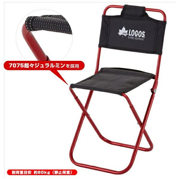 ロゴスLOGOS背付き軽量コンパクトチェア7075トレックチェア(レッド)73160277