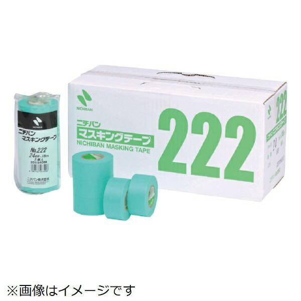 ニチバンNICHIBANマスキングテープ222H24mm222H24(1パック5巻)《※画像はイメージです。実際の商品とは異なります》