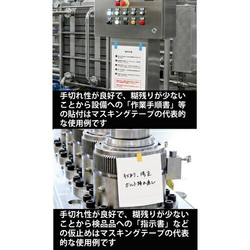 ニチバンNICHIBAN車両用マスキングテープ(1パック7本入り)2312H-18×18[2312H18]