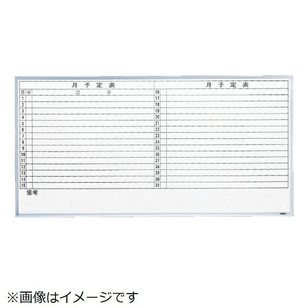 トラスコ中山スチール製ホワイトボード月予定表・横900X1200GL612《※画像はイメージです。実際の商品とは異なります》