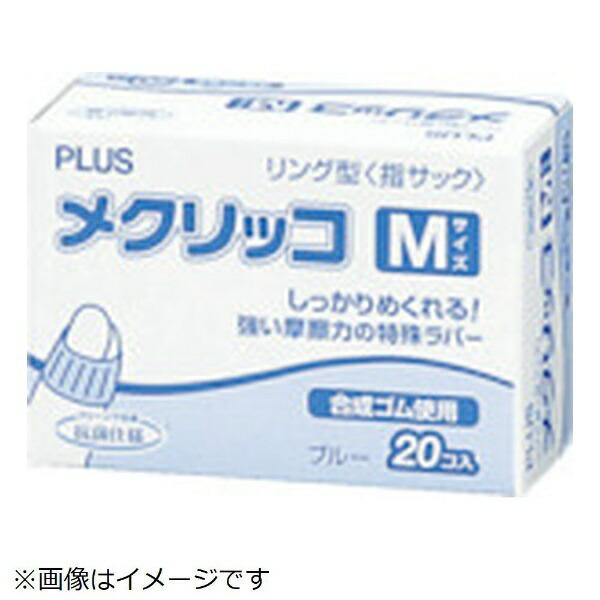 プラスPLUSメクリッコL20個入KM403《※画像はイメージです。実際の商品とは異なります》