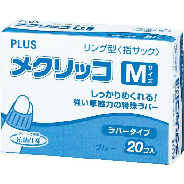 プラスPLUSメクリッコM20個入KM402