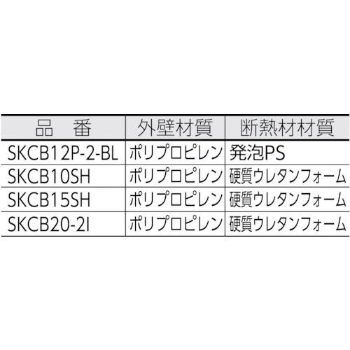 三甲サンコーサンコールドボックス#20-2I(本体)SKCB202I《※画像はイメージです。実際の商品とは異なります》