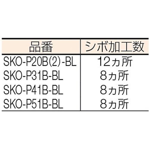 三甲サンコーオリコンP41B青SKOP41BBL
