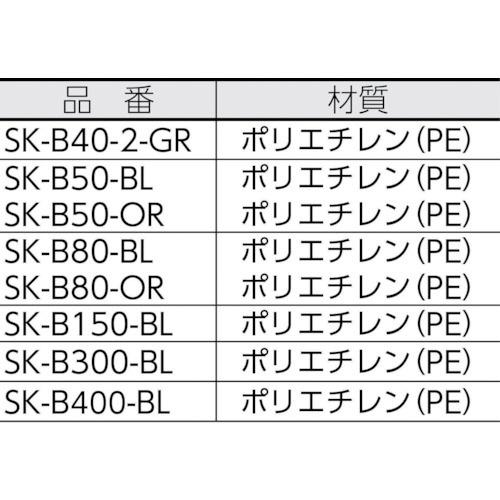 三甲サンコーサンテナーB#50ミミナシオレンジSKB50OR