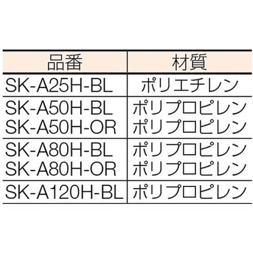 三甲サンコーサンテナーA#80ハンドル付オレンジSKA80HOR