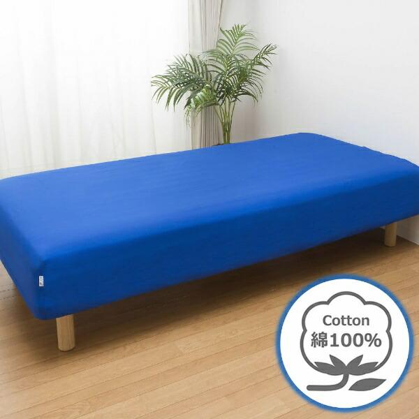 小栗OGURI【ボックスシーツ】FROMセミダブルサイズ(綿100%/120×205×28cm/ブルー)[FM67450173]