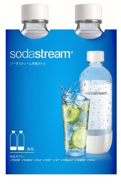 ソーダストリームSodaStreamソーダストリーム・専用ボトル1Lx2本ホワイトボトルSSB0005[SSB0005]