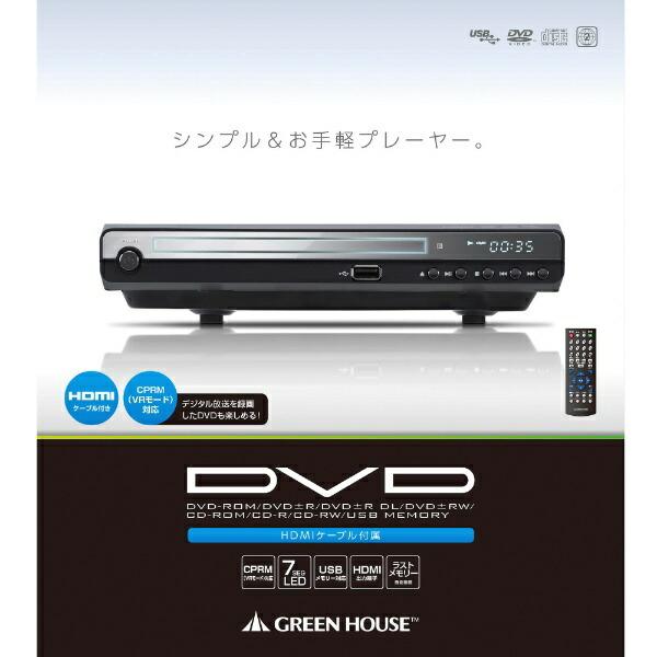 グリーンハウスGREENHOUSEGH-DVP1D-BKDVDプレーヤー[再生専用][GHDVP1DBK]