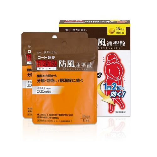 【第2類医薬品】新・ロート防風通聖散錠T(224錠)【wtmedi】ロート製薬ROHTO