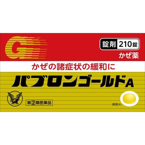 【第(2)類医薬品】パブロンゴールドA錠(210錠)〔風邪薬〕大正製薬Taisho