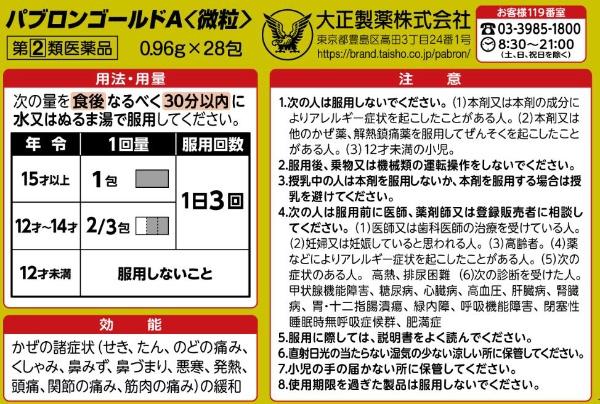【第(2)類医薬品】パブロンゴールドA微粒(28包)〔風邪薬〕大正製薬Taisho