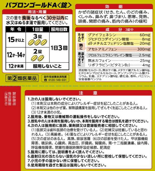 【第(2)類医薬品】パブロンゴールドA錠(130錠)〔風邪薬〕大正製薬Taisho