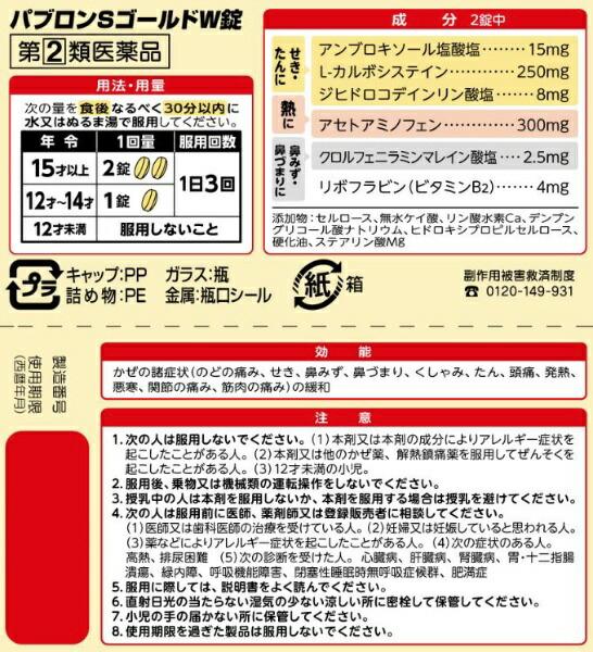 【第(2)類医薬品】パブロンSゴールドW錠(30錠)〔風邪薬〕★セルフメディケーション税制対象商品大正製薬Taisho