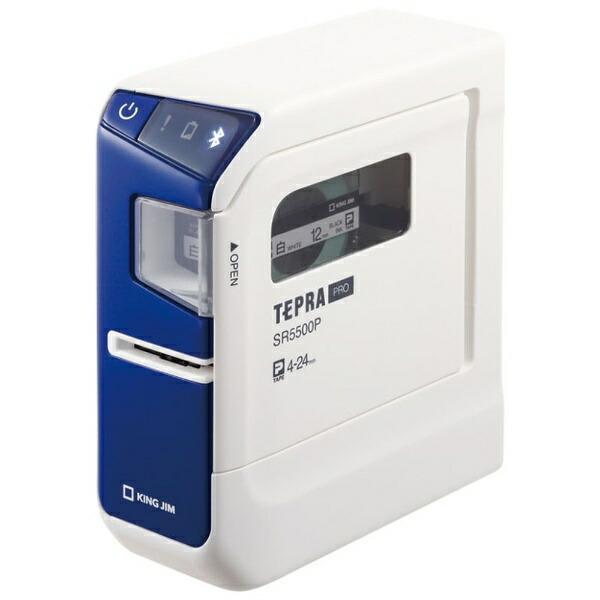 キングジムKINGJIMSR5500Pラベルライター[PC接続専用]「テプラ」PROブルー[SR5500P]