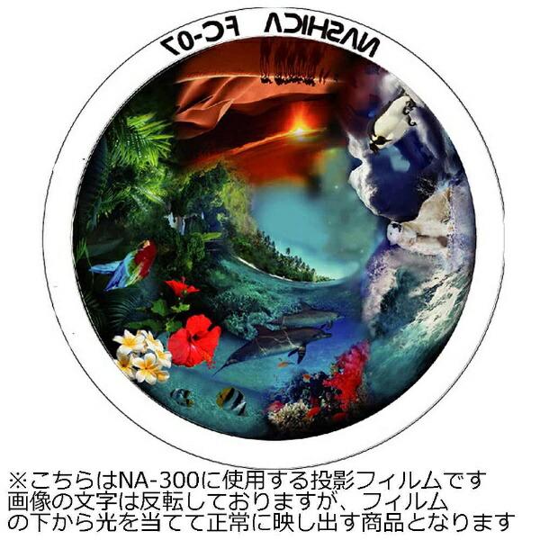 ナシカ光学NASHICA【NA-300用別売投影フィルム】地球環境と生物[FC07]