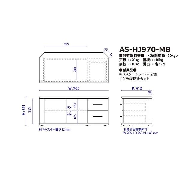 朝日木材ASAHIWOODPROCESSING〜42V型対応テレビ台AS-HJ970-MBコーナー設置対応[ASHJ970MB]