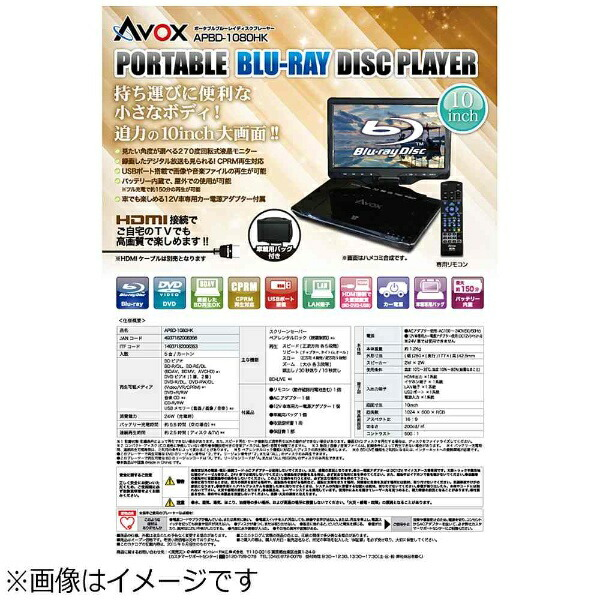 AVOXアヴォックスAPBD-1080HKポータブルブルーレイプレーヤー[10V型][APBD1080HK]