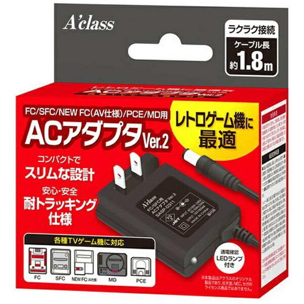 アクラスFC/SFC/NEWFC/PCE/MD用ACアダプタVer.2【FC/SFC/NEWFC/PCE/MD】