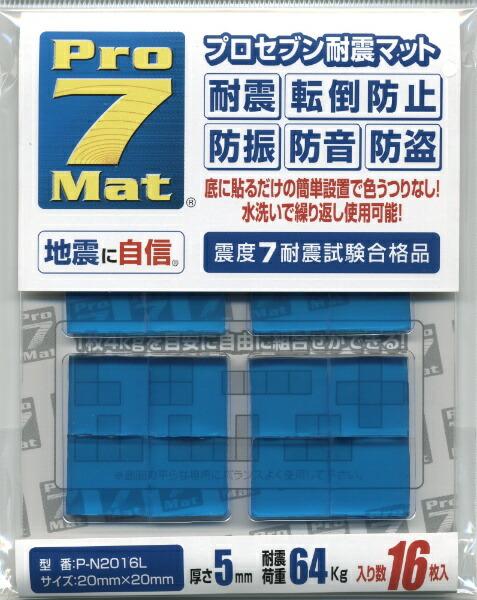 プロセブンPro7耐震マット[耐荷重目安64kg/花瓶・美術品・プリンタ・小型家電製品等に対応/16枚入り]P-N2016Lブルー