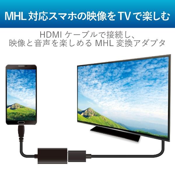 エレコムELECOM[MHL対応・microUSB]MHL変換アダプタ(5cm・ブラック)DH-MHLAD01BK[0.05m][DHMHLAD01BK]