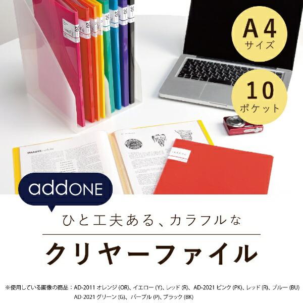 セキセイSEKISEIクリヤーファイルA4-S10ポケットaddone(アドワン)パープルAD-2011-80[AD2011]