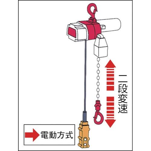 キトーKITOセレクト電気チェーンブロック2速160kg(ST)x3mED16ST