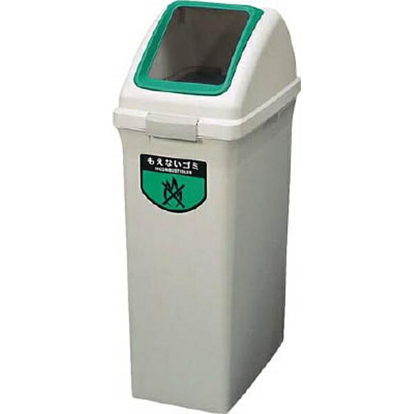 山崎産業(屋内用屑入)リサイクルトラッシュECO-90(ボディー)コンドルアイボリーYW135LPC[90L]