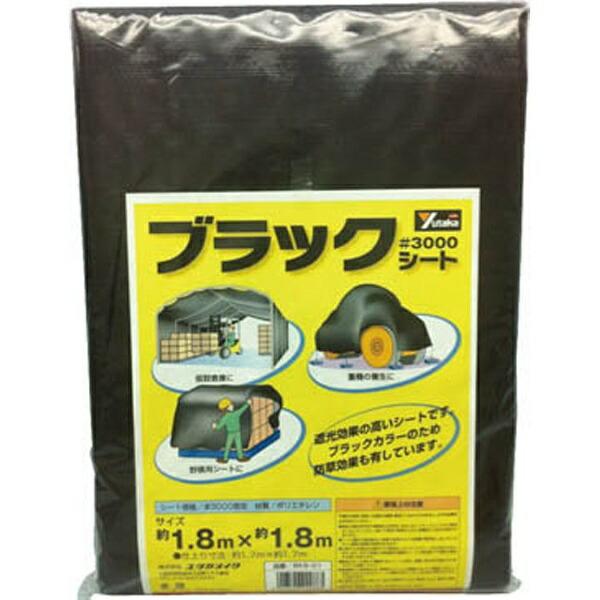 ユタカメイクYUTAKA#3000ブラックシート1.8mx1.8mBKS01