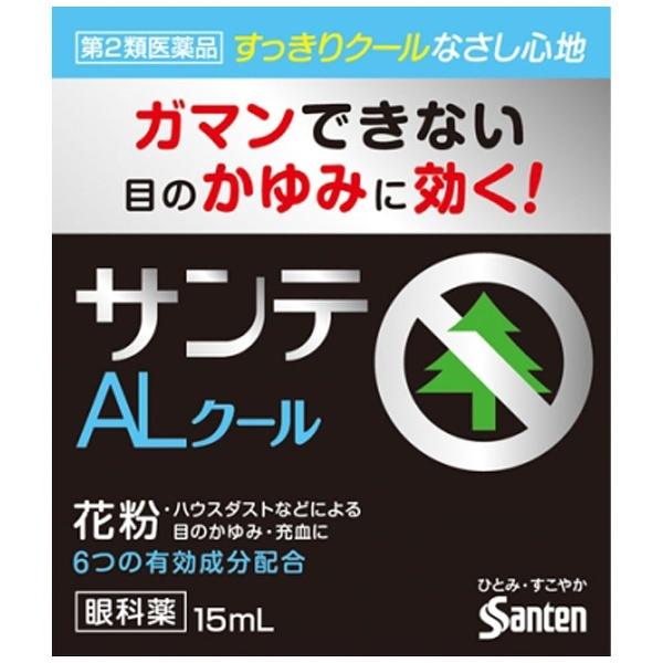 【第2類医薬品】サンテALクール2(15mL)〔目薬〕【wtmedi】参天製薬santen
