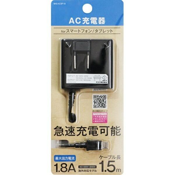 オズマOSMA【ビックカメラグループオリジナル】[microUSB]ケーブル一体型AC充電器1.8A(1.5m)ブラックBKS-ACSP18KN【point_rb】