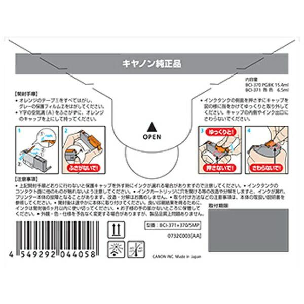 キヤノンCANONBCI-371+370/5MP純正プリンターインクPIXUS(ピクサス)5色マルチパック[BCI371+3705MP]【wtcomo】