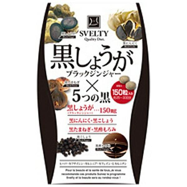 イムノス【wtcool】スベルティ黒しょうが×5つの黒150粒【代引きの場合】大型商品と同一注文不可・最短日配送