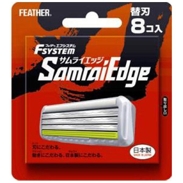 フェザーFEATHERシェーバー(替刃)エフシステム替刃サムライエッジ(8コ入)(男性化粧品)